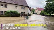 歐洲洪患增至188死 整棟房屋被捲走 水退恐更多死傷