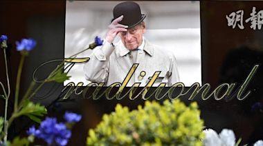 菲臘親王逝世|菲臘親王皇家喪禮流程全面睇 儀式前舉國默哀1分鐘 (08:45) - 20210417 - 熱點