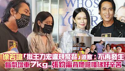 徐若瑄「揪王力宏違規聚餐」道歉:不再發生 為戲增重7kg⋯張鈞甯背她爬樓梯好辛苦