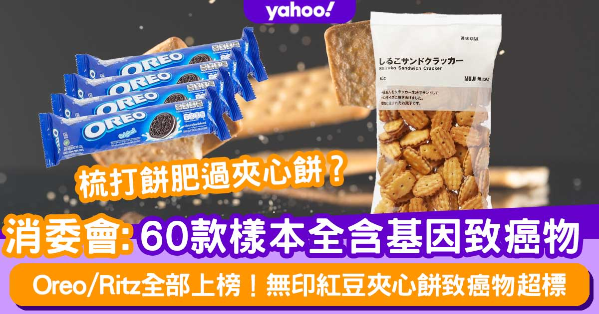 餅乾消委會