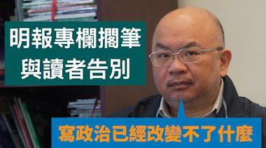 蔡子強明報專欄擱筆:寫政治已經改變不了什麼