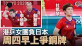 【東奧直擊】港乒女團4強不敵日本 周四再上陣力爭銅牌