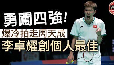 【丹麥羽賽】大勇李卓耀打足3局險勝周天成 生涯首闖超級1000賽四強