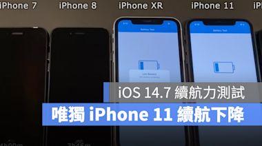 iOS 14.7 讓 iPhone 續航力更好,但有 1 款手機退步了 - 蘋果仁 - 果仁 iPhone/iOS/好物推薦科技媒體