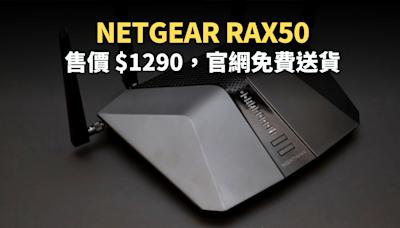 NETGEAR雙頻 路由器新到貨 RAX50 香港售價:低階有 VPN,官網限售 $1590 | 香港 |