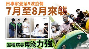 新冠肺炎|變種病毒傳染力強 日專家憂第5波疫情7月至8月來襲 - 新聞 - am730