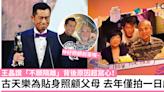 古天樂為照顧父母去年僅拍一日戲 王晶:他是大孝子! | TopBeauty