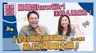 影/邵庭曝Show girl時期辛酸史 經紀人一句話問候爆哭