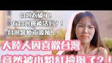 讚台灣醫療被罵井底蛙 中配反嗆:你才是