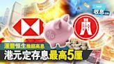 【港元定期存款】港元定存最高有5厘 哪間銀行咁高息 - 香港經濟日報 - 即時新聞頻道 - 即市財經 - 股市