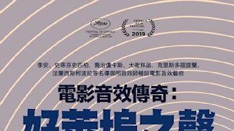 李安導演分享《斷背山》音效隱喻,紀錄片《電影音效傳奇:好萊塢之聲》一次解密!