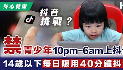 【身心健康】中國再監管 限制14歲以下每日只用40分鐘抖音