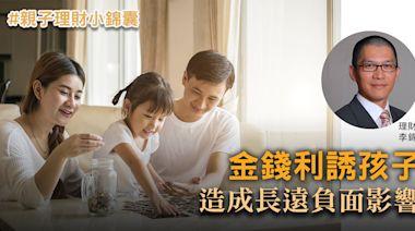 【親子理財小錦囊】金錢利誘孩子 造成長遠負面影響