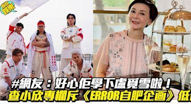 查小欣專欄斥《ERROR自肥企画》低俗 反問電視迷點解無反應?! | 流行娛樂 | 新Monday