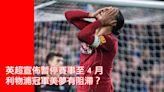 英超宣佈暫停賽事至 4 月 利物浦冠軍美夢有阻滯?