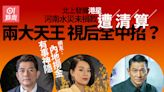 河南水災 | 網友清算內地發展未捐款香港明星 鄧紫棋蔡少芬在列
