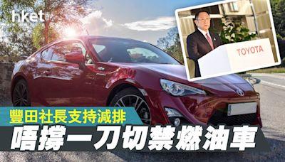 豐田社長支持減排 唔撐一刀切禁燃油車 - 香港經濟日報 - 即時新聞頻道 - 國際形勢 - 環球社會熱點