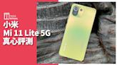 【開箱評測】小米 11 lite 5G 手機:如果外型不像 iPhone XR 會更好   香港  