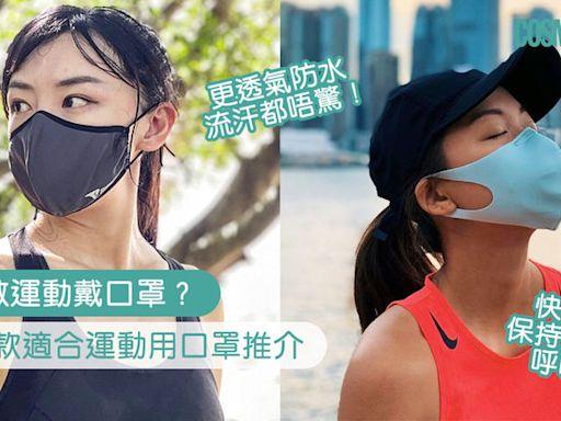 跑馬拉松必備!8款運動口罩推介:透氣防水長跑短跑瑜珈一樣啱用! | Cosmopolitan HK