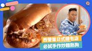 西環美食|西營盤日式手作三文治!高質麵包店必試炒麵熱狗、巴東牛肉熱狗