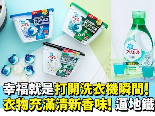 打開洗衣機瞬間撲鼻的清新!秘密在於抗氧化!日本ARIEL全新首創抗氧化科技 99.9%抗菌抗臭 | 生活 | 新假期