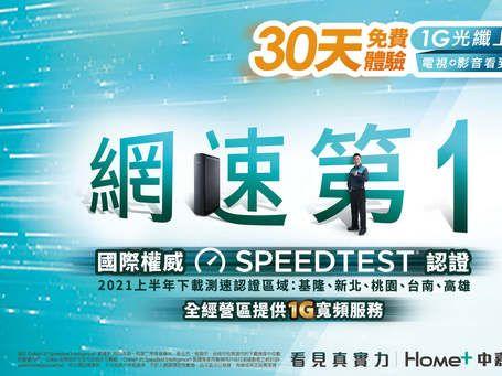 中嘉寬頻下載測速獲認證業界第一 全新品牌廣告上線 同步開放1G寬頻新用戶30天免費體驗