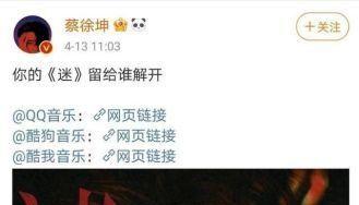 聚焦:蔡徐坤新專輯賣出8000多萬,4個月過去,歌卻只出來一半