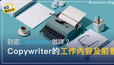 【職業知多啲】到底Copywriter做咩?Copywriter的工作內容與前景如何?