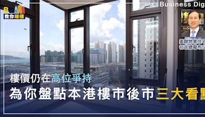 【樓市分析】樓價仍在高位爭持 ,為你盤點本港樓市後市三大看點