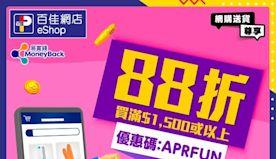 【百佳】易賞錢會員至筍優惠 精選產品低至75折(16/04-29...