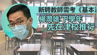 新聘教師需考《基本法》楊潤雄:下學年先在津校推行