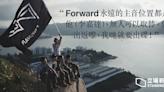 【專訪】主音李嘉達 47 人案還押 樂隊 Forward 攀赤柱山頭演唱望他聽見:像家人無可取替   立場人語   立場新聞