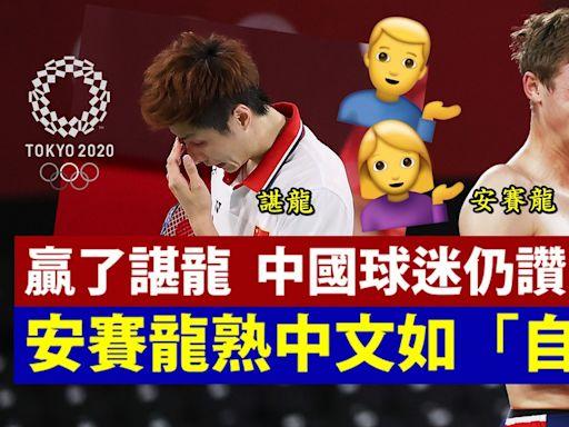 【東京奧運】安賽龍熟中文如「自己人」!贏了諶龍 中國球迷仍讚 - 香港經濟日報 - 中國頻道 - 社會熱點