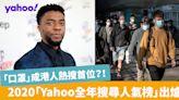 【2020關鍵字】「Yahoo全年搜尋人氣榜」結果出爐 口罩成最多人搵關鍵字