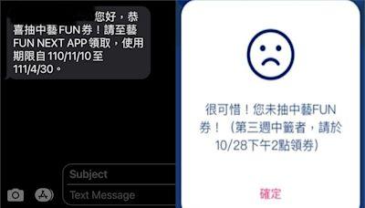 快新聞/小孩中「藝FUN」卻因App綁定無法領 文化部回應了!