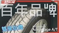 【跨界玩Car】BFGoodrich Advantage A/T Drive & SUV體驗 │ 百路馳輪胎