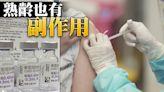 BNT副作用不限年輕人!熟齡打完發燒頭爆痛 原因出在這   蘋果新聞網   蘋果日報