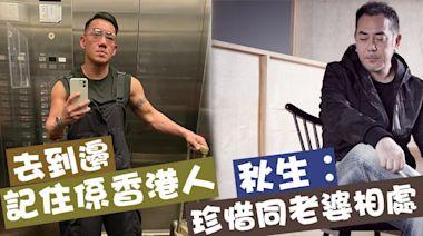 喱騷終章|黃秋生返香港係等死 杜汶澤︰去到邊記住自己係香港人 | 蘋果日報