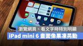 iPad mini 6 上下滑動時,傳出螢幕畫面有「果凍狀」抖動災情 - 蘋果仁 - 果仁 iPhone/iOS/好物推薦科技媒體