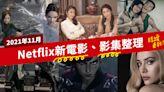 11月1Netflix台灣93部新上架電影、影集:毒梟第3季、星際牛仔真人版、英雄聯盟電影奧術、紅色通緝令 - Cool3c
