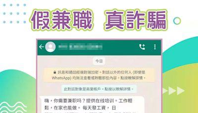 司警發現有人利用假招聘 引誘市民參與網博活動