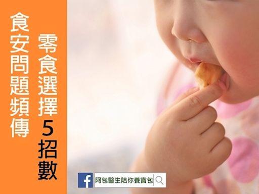 孩子也能安心吃零食!小兒科醫師零食選擇5招數 - BabyHome 新知大耳朵