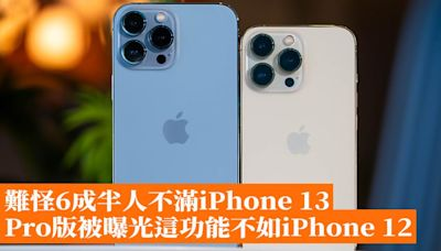 難怪6成半人不滿iPhone 13 Pro版被曝光這功能不如iPhone 12 - 香港手機遊戲網 GameApps.hk