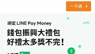 一卡通重開數位振興券綁定 宣布LINE Pay Money早鳥活動延長至9月26日 - 自由財經