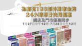 【便利妥】口罩快閃優惠$193三盒(27/07-28/07)