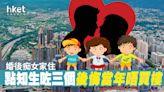 當年想買市區樓但唔夠錢 生咗3個小朋友後 連元朗3房都買唔起 - 香港經濟日報 - 地產站 - 地產新聞 - 人物/專題
