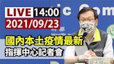 BNT疫苗校園接種次日 指揮中心14:00記者會說明-台視新聞網