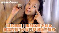 【女生熱話題】減齡關鍵!眼部保養不能省 眼霜按摩9步驟,擊退顯老細蚊