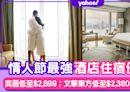 酒店優惠2021|情人節、農曆新年Staycation優惠合集!四季低至$2,030、奕居低至$2,899