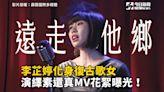 李芷婷化身復古歌女 演繹素還真MV花絮曝光!